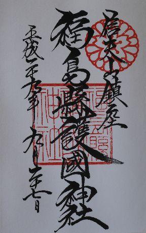 福島護国神社朱印