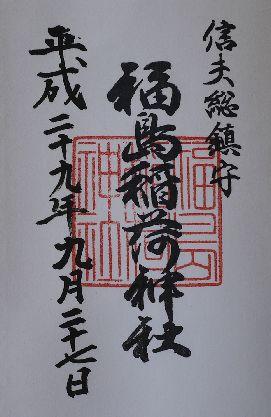 福島稲荷神社朱印
