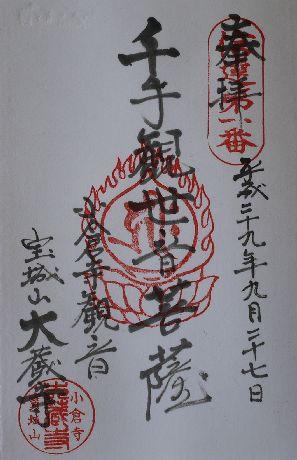 大蔵寺朱印